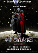 San kei hap lui (2011)