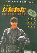 Da mao xian jia (1995)