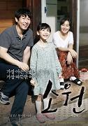 Sowon (2013)
